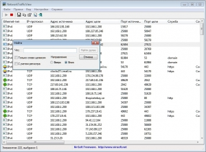 NetworkTrafficView 2.00 Portable [Ru/En]