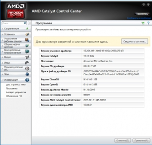 AMD Catalyst Display Drivers 15.10 Beta [Multi/Ru]