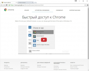 Google Chrome 46.0.2490.71 Stable RePack (& Portable) by D!akov [Multi/Ru]
