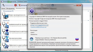 SiSoftware Sandra Personal / Enterprise / Business / Engineer 2015.10.21.50 SP3e [Multi/Ru]