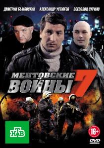 Ментовские войны (1-9 сезоны: 1-124 серии из 124 + Спин-оффы + 2 Фильма о фильме)