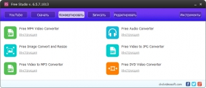 Free Studio 6.5.7.1013 [Multi/Ru]