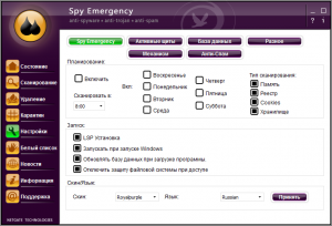 NETGATE Spy Emergency 17.0.805.0 [Multi/Ru]