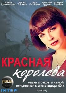 Красная королева (Красота по-советски) (1-12 серии из 12)