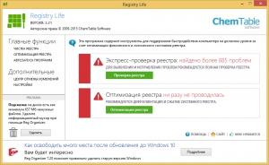 Registry Life 4.24 [Ru/En]
