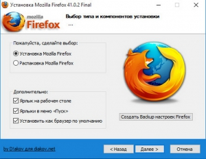 Mozilla Firefox 41.0.2 Final RePack (& Portable) by D!akov [Ru]