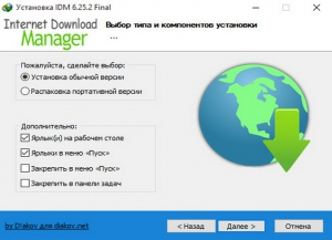 Internet Download Manager 6.25 Build 2 Final RePack (& Portable) by D!akov [Multi/Ru]