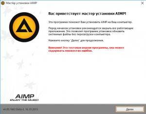 AIMP 4.00 Build 1663 Beta 4 + Portable [Multi/Ru]
