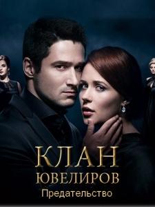 Клан Ювелиров. Предательство (3 сезон: 1-17 серия из 19)