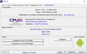 CPU-Z 1.74.0 Portable by loginvovchyk [Ru]