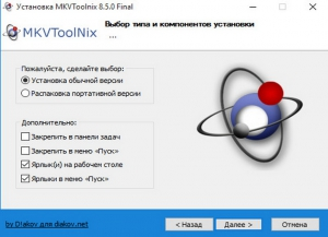 MKVToolNix 8.5.0 Final RePack (& Portable) by D!akov [Multi/Ru]