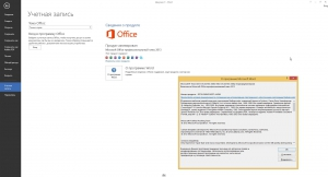 Microsoft Office 2013 SP1 Professional Plus + Visio Pro + Project Pro 15.0.4763.1000 RePack by KpoJIuK [Multi/Ru]