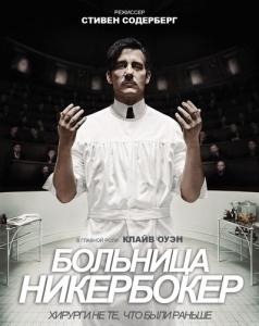 Больница Никербокер / The Knick (1-2 сезон 1-20 серии из 20) | NewStudio