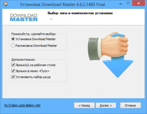 Download Master 6.6.2.1485 RePack (& Portable) by D!akov [Multi/Ru]