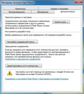 Adobe Flash Player 19.0.0.226 [3 в 1] RePack by AlekseyPopovv [Multi/Ru]
