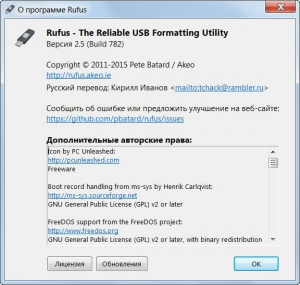 Rufus 2.5 (Build 782) Beta 2 Portable [Multi/Ru]
