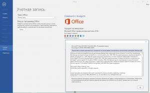 Microsoft Office 2016 Professional Plus + Visio Pro + Project Pro 16.0.4266.1001 [Multi/Ru]