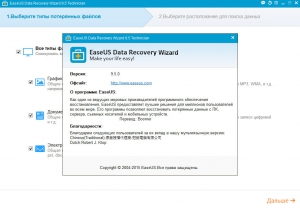 EaseUS Data Recovery Wizard 9.5.0 Technician Edition Portable by PortableWares [Multi/Ru]