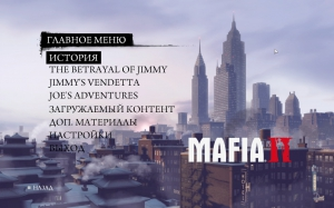 Мафия 2 / Mafia II Enhanced Edition - Empire Bay | Lossless Repack от Zlofenix