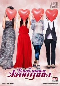 Влюблённые женщины (Любовницы) (1-12 серии из 12)