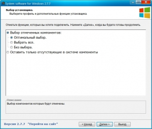 System software for Windows 2.7.7 [Ru]