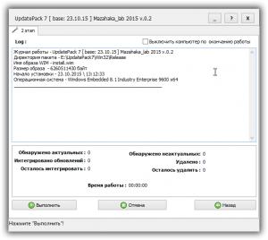 UpdatePack 7 для интеграции обновлений в образ Windows 7 SP1 (x8664) 0.2 by Mazahaka_lab (23.10.2015) [Ru]