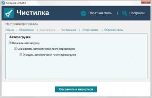 Чистилка 2.14.63 Portable [Ru]