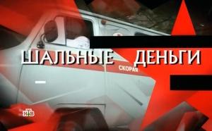 Следствие вели - Шальные деньги (эфир от 24.10.2015)