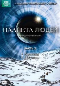 BBC: Планета людей / BBC: Human Planet (1-8 серии из 8)