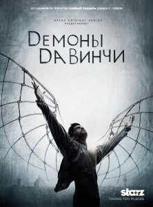 ������ �� ����� / Da Vinci's Demons (3 ����� 1 ����� �� 10) | FOX