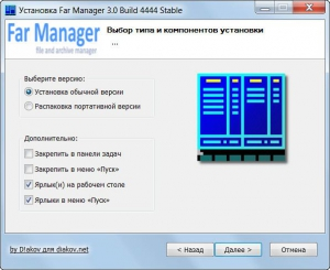 Far Manager 3.0 build 4444 Final RePack (& Portable) by D!akov [Ru/En]