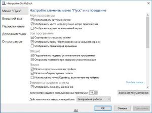 StartIsBack++ 1.1.6 [Multi/Ru]