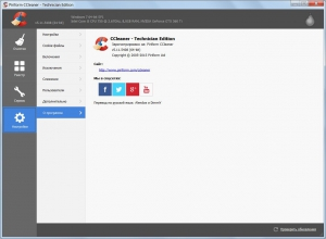 CCleaner 5.11.5408 Free | Professional | Business | Technician Edition RePack (& Portable) by KpoJIuK [Multi/Ru]