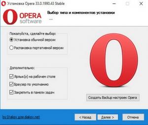 Opera 33.0.1990.43 Stable RePack (& Portable) by D!akov [Multi/Ru]