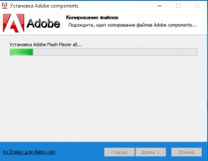 Adobe components: Flash Player 19.0.0.226 + AIR 19.0.0.213 + Shockwave Player 12.2.1.171 RePack by D!akov [Multi/Ru]