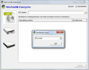 WinToUSB Enterprise 2.5 Beta [Multi/Ru]