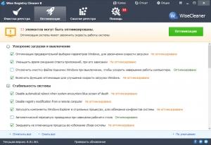 Wise Registry Cleaner 8.81.561 + Portable [Multi/Ru]