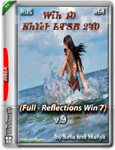 Windows 10 Enterprise LTSB 240 (Full-Reflections Win7) v.9 by Bella and Mariya (x64)[Ru]