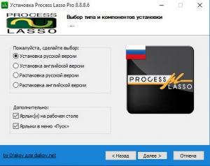 Process Lasso Pro 8.8.8.6 Final RePack (& Portable) by D!akov [Ru/En]