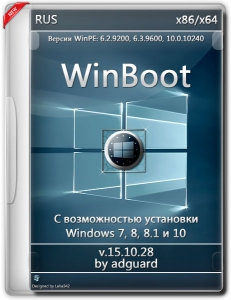 WinBoot-���������� Windows 8-10 (� ����� ISO) v15.10.28 by adguard [Ru] (����������� ��������� �������)