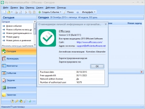 Efficcess Pro 5.10 Build 511 + Portable [Multi/Ru]