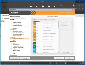 AIMP 4.00 Build 1667 RC 1 + Portable [Multi/Ru]