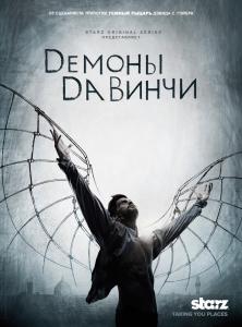 Демоны Да Винчи / Da Vinci's Demons (3 сезон: 1-10 серии из 10)   HamsterStudio