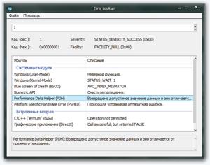 Error Lookup 2.1.1102 + Portable [Multi/Ru]