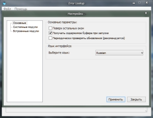 Error Lookup 2.1.1102 + Portable [Multi/Ru]
