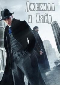 Джекилл и Хайд / Jekyll & Hyde (1 сезон: 1-5 серия из 10) | BaiBako
