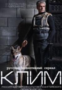 Клим (1 сезон: 1-8 серия из 8)