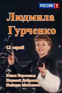 Людмила Гурченко (1-16 серия из 16)