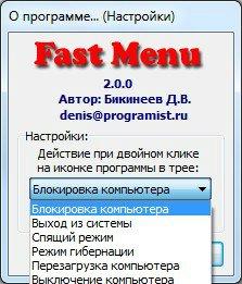 Fast Menu 2.0.0 [Ru]