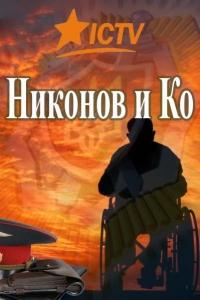 Никонов и Ко (1 сезон: 1-16 серии из 16)